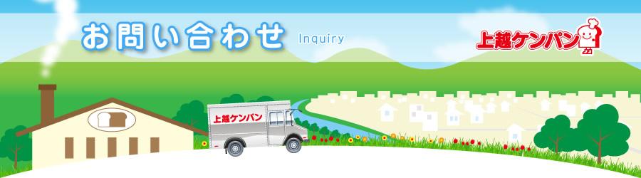 お問い合わせ | 上越ケンパン株式会社 - パン製造・米飯製造・インストアベーカリー・学校給食 | 新潟県上越市