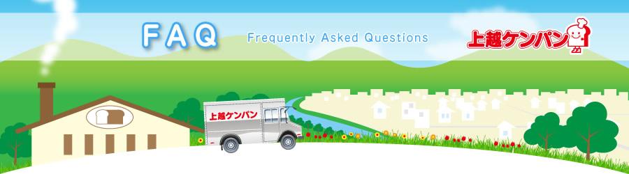 よくあるご質問   上越ケンパン株式会社 - パン製造・米飯製造・インストアベーカリー・学校給食   新潟県上越市