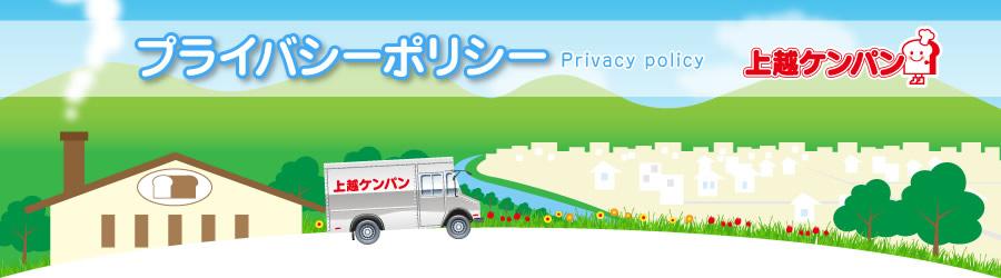 プライバシーポリシー   上越ケンパン株式会社 - パン製造・米飯製造・インストアベーカリー・学校給食   新潟県上越市