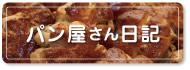 パン屋さん日記 - [パン工房パロルのスタッフブログ]