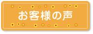 お客様の声 | 上越ケンパン株式会社 - パン製造・米飯製造・インストアベーカリー・学校給食 | 新潟県上越市