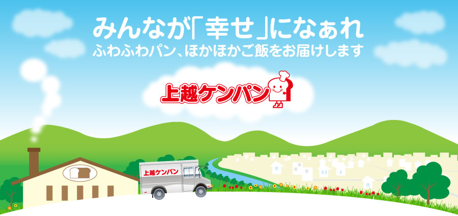 上越ケンパン株式会社 - パン製造・米飯製造・インストアベーカリー・学校給食 | 新潟県上越市