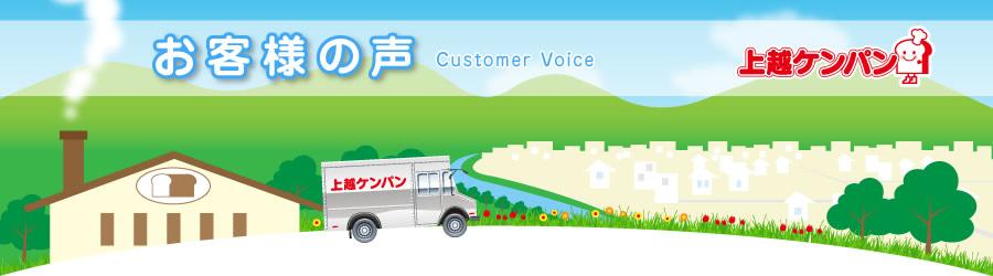 お客様の声   上越ケンパン株式会社 - パン製造・米飯製造・インストアベーカリー・学校給食   新潟県上越市