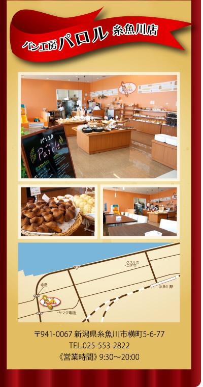 パン工房パロル糸魚川店
