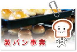 製パン事業